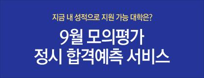 /입시정보메인/메인배너/9평 정시 합격예측