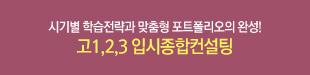 메가스터디메인/대입컨설팅센터/고12 입시종합 컨설팅