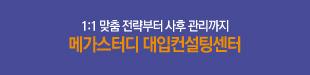 메가스터디메인/대입컨설팅센터/대입컨설팅센터