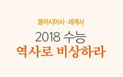 /수능메인_고3·N/하단배너/역사기획전 : 역사 전문가와 발빠르게 준비하라!