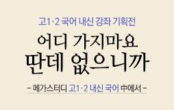 /학생부메인/하단배너/고12 국어 내신 강좌 기획전 : 총 10종 교과서 강좌 완비