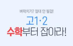 /수능메인_고1·2/하단배너/고12 수학기획전 : 지금 당장 수학부터 시작하라!