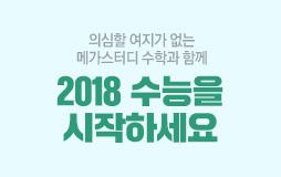 /수능메인_고3·N/하단배너/수능 수학 대세 라인업 : 수능 수학 대세 라인업