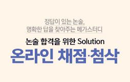 /논술메인/하단배너/온라인 채점 첨삭 : 출제의도에 따른 채점기준을 완성하라