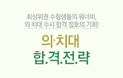 /논술메인/하단배너/의치대 기획전 : 최상위 0.1% 합격 비법 전수!