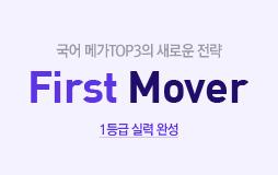 /수능메인_고3·N/하단배너/국어 메가TOP3의 새로운 전략 : 흔들림 없는 국어 실력 완성