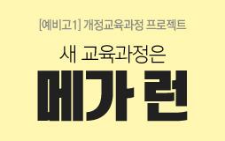 /수능메인_고1·2/하단배너/예비고1 개정교육과정 프로젝트 : 수능일까지 열심히 달리자!