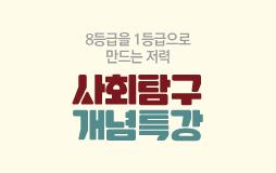 /수능메인_고3·N/하단배너/사탐 개념특강 : 수능 사회탐구는 지금부터!