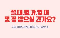 /수능메인_고3·N/하단배너/절대평가 수능영어 : 1학기 전까지 기초&개념 꽉 잡자