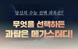 수능메인_고3·N/상단배너/과탐 1타 라인업 : 강좌 20%할인권 &간식 증정!