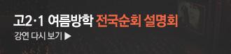 /메가스터디메인/프로모션배너/고21 여름방학 전국순회 설명회