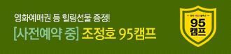 /메가스터디메인/프로모션배너/조정호 95캠프