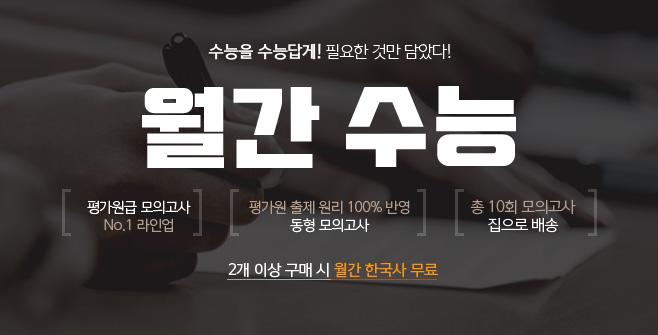 /메가스터디메인/메인우측배너/예비고3/월간 수능