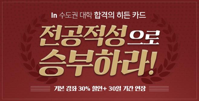 /메가스터디메인/메인우측배너/예비고3/2018 전공적성