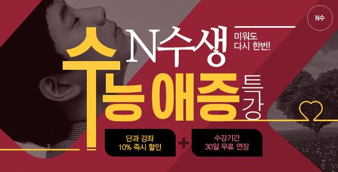 /메가스터디메인/메인우측배너/예비고3/N수 열공 지원