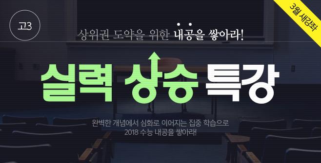 /메가스터디메인/메인우측배너/예비고3/3월 실력 상승