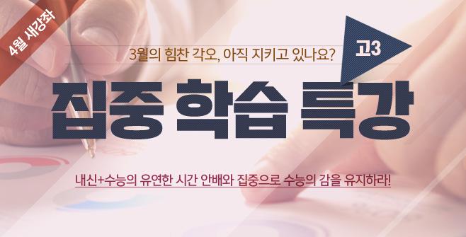 /메가스터디메인/메인우측배너/예비고3/4월 집중 학습