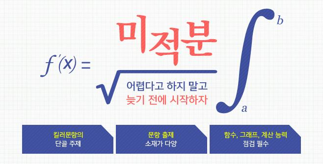 /메가스터디메인/메인우측배너/예비고3/수학 미적분