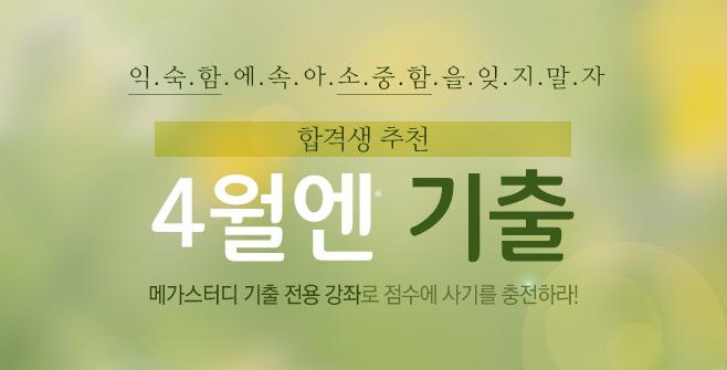 /메가스터디메인/메인우측배너/예비고3/4월엔 기출