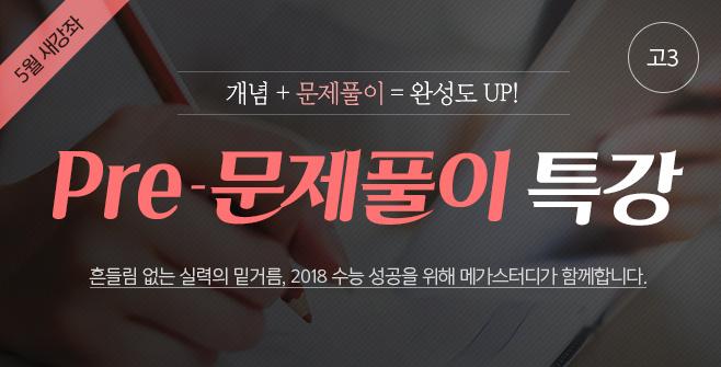 /메가스터디메인/메인우측배너/예비고3/Pre-문제풀이 특강