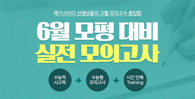 /메가스터디메인/메인우측배너/예비고3/6평 실전 모의고사