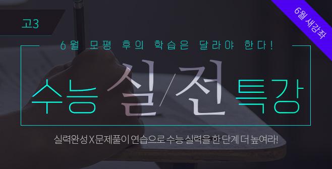 /메가스터디메인/메인우측배너/예비고3/6월 새강좌