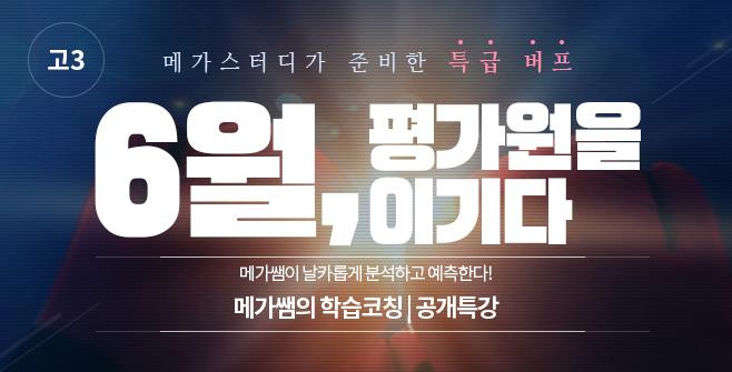 /메가스터디메인/메인우측배너/예비고3/6평 대비 특강