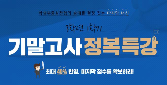 /메가스터디메인/메인우측배너/예비고3/기말대비 특강