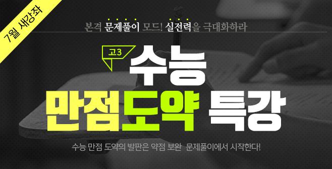 /메가스터디메인/메인우측배너/예비고3/7월 새강좌
