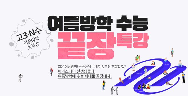 /메가스터디메인/메인우측배너/예비고3/여름방학 대특강