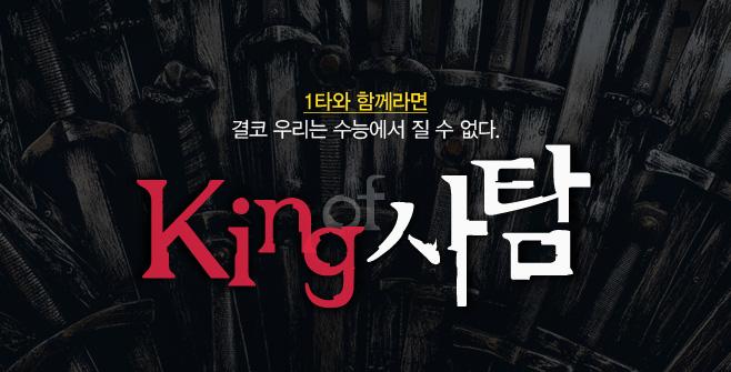 /메가스터디메인/메인우측배너/예비고3/King of 사탐