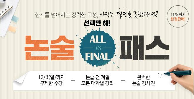/메가스터디메인/메인우측배너/예비고3/논술 ALL패스