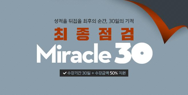 /메가스터디메인/메인우측배너/예비고3/수능 단기특강