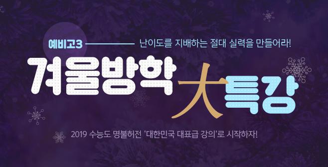 /메가스터디메인/메인우측배너/예비고3/겨울방학 大특강
