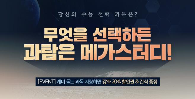 /메가스터디메인/메인우측배너/예비고3/과탐 1타 라인업