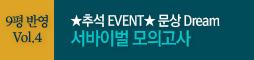 9월 평가원 반영 서바이벌 모의고사