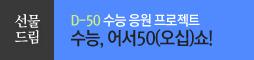 수능 D-50 응원 프로모션