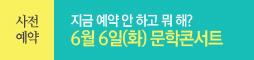 엄선경T_문학콘서트