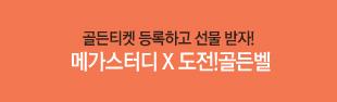메가스터디메인/메가캠페인/골든 티켓 등록 & 친구 추천 이벤트