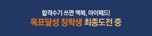 메가스터디메인/메가캠페인/제14기 목표달성장학생 최종도전