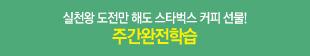 메가스터디메인/메가캠페인/주간완전학습 실천왕 도전
