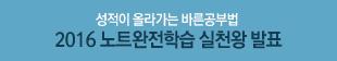 메가스터디메인/메가캠페인/노트완전학습 실천왕 발표
