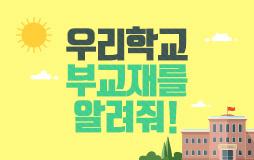학생부메인/상단배너/우리학교 부교재 강좌 : 부교재 등록하면 보너스캐쉬 증정