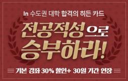 논술메인/상단배너/2018전공적성, 개념강좌 : 전공적성 선발인원 323명 증가!