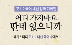 학생부메인/상단배너/고12 국어 내신 강좌 기획전 : 총 28종 교과서 강좌 완비