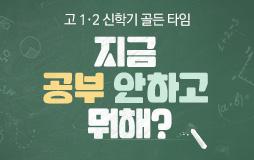 학생부메인/상단배너/고12 신학기 학습법 : 대입을 결정하는 골든 타임을 잡아라!
