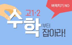 학생부메인/상단배너/고12 수학기획전 : 지금 당장 수학부터 시작하라!