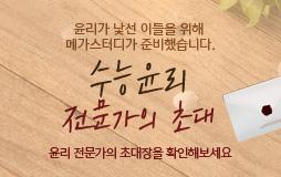 수능메인_고3·N/상단배너/2018 수능 윤리, 개념 시작! : 2018 수능 윤리, 개념 시작!