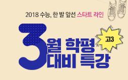 수능메인_고3·N/상단배너/3월 학평 대비 특강 : Special 무료 특강보기