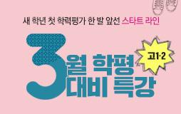 수능메인_고1·2/상단배너/3월 학평 대비 특강 : 출제범위/기출 문제 점검